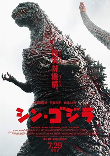 Episode 228: Shin Godzilla